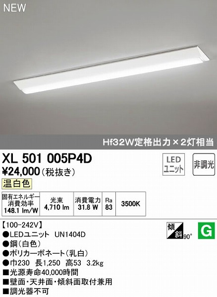 オーデリック ODELIC XL501005P4D LEDベースライト【送料無料】