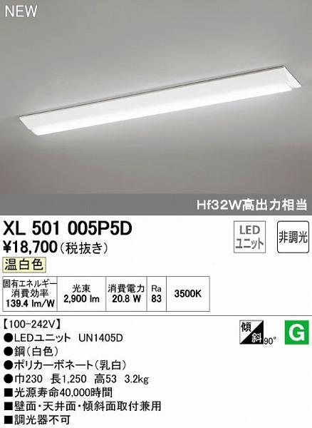 オーデリック ODELIC XL501005P5D LEDベースライト【送料無料】