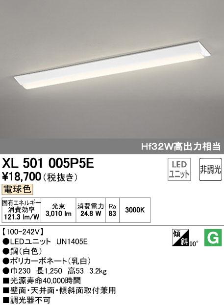 オーデリック ODELIC XL501005P5E LEDベースライト【送料無料】