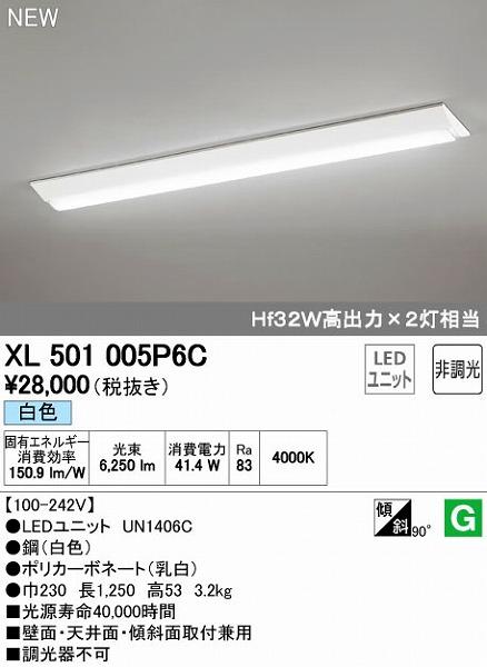 オーデリック ODELIC XL501005P6C LEDベースライト【送料無料】