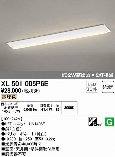 オーデリック ODELIC XL501005P6E LEDベースライト【送料無料】