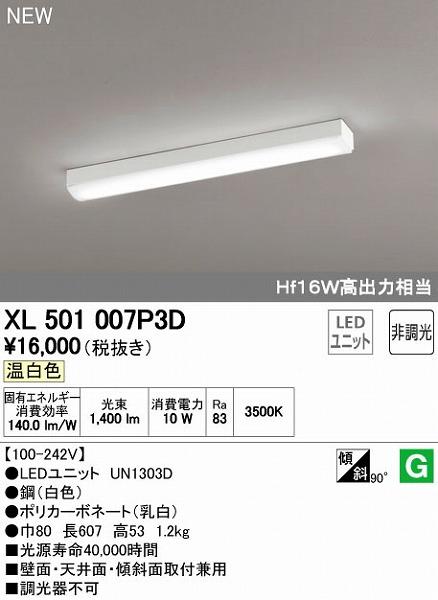 オーデリック(ODELIC) [XL501007P3D] LEDベースライト