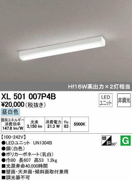 オーデリック ODELIC XL501007P4B LEDベースライト【送料無料】