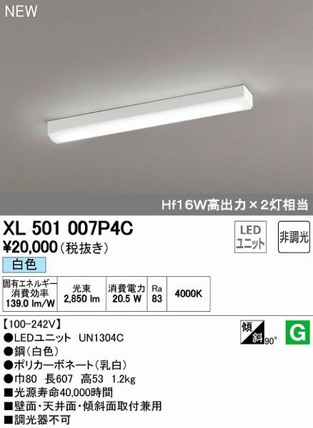 オーデリック ODELIC XL501007P4C LEDベースライト【送料無料】