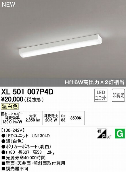 オーデリック ODELIC XL501007P4D LEDベースライト【送料無料】