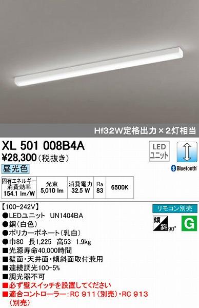 オーデリック ODELIC XL501008B4A LEDベースライト【送料無料】
