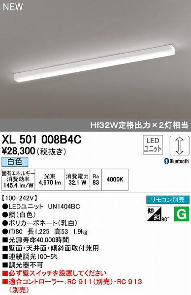 オーデリック ODELIC XL501008B4C LEDベースライト【送料無料】