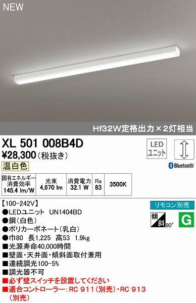 オーデリック ODELIC XL501008B4D LEDベースライト【送料無料】