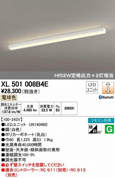 オーデリック ODELIC XL501008B4E LEDベースライト【送料無料】