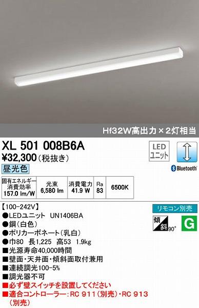 オーデリック(ODELIC) [XL501008B6A] LEDベースライト【送料無料】