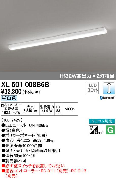 オーデリック(ODELIC) [XL501008B6B] LEDベースライト【送料無料】