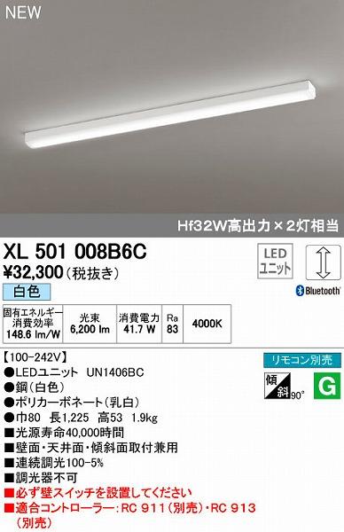 オーデリック(ODELIC) [XL501008B6C] LEDベースライト