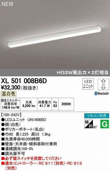オーデリック(ODELIC) [XL501008B6D] LEDベースライト