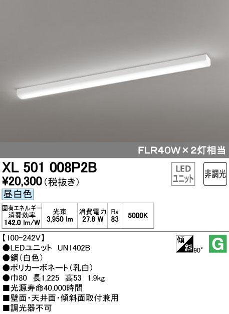 オーデリック ODELIC XL501008P2B LEDベースライト【送料無料】