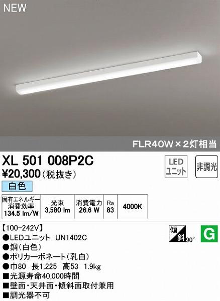 オーデリック ODELIC XL501008P2C LEDベースライト【送料無料】