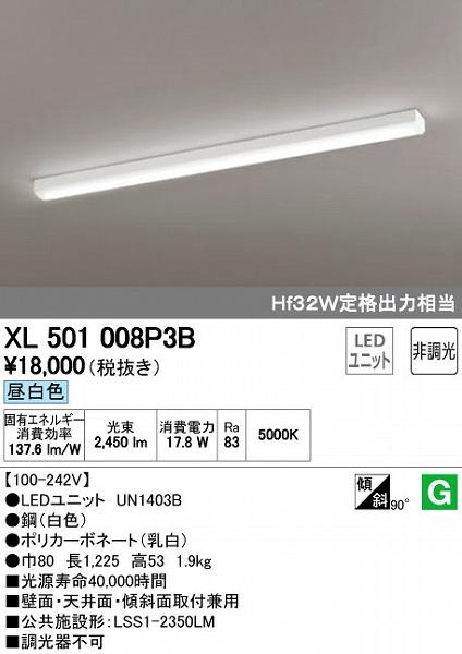 オーデリック ODELIC XL501008P3B LEDベースライト【送料無料】