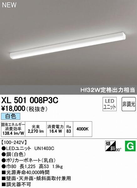 オーデリック ODELIC XL501008P3C LEDベースライト【送料無料】