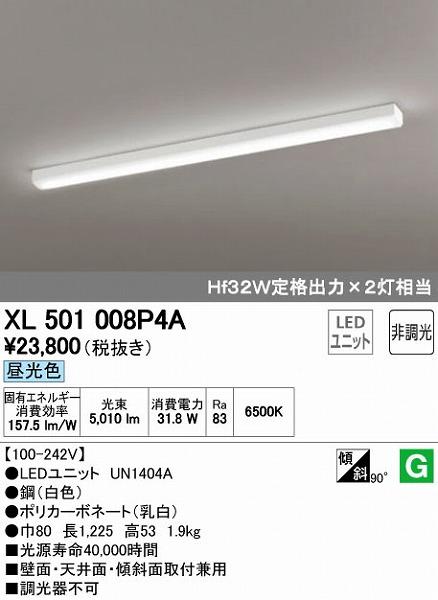 オーデリック ODELIC XL501008P4A LEDベースライト【送料無料】