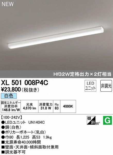 オーデリック ODELIC XL501008P4C LEDベースライト【送料無料】