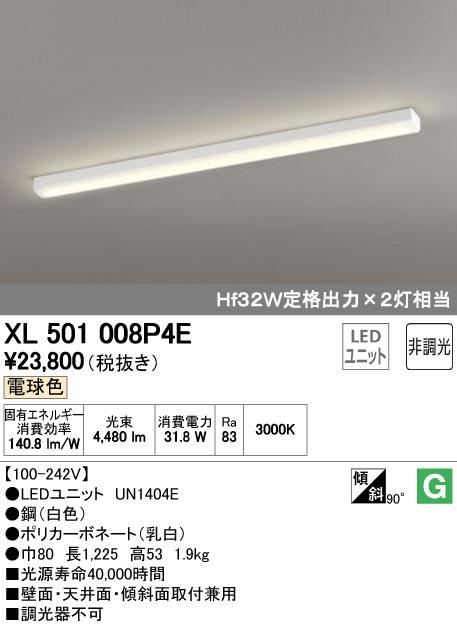 オーデリック ODELIC XL501008P4E LEDベースライト【送料無料】
