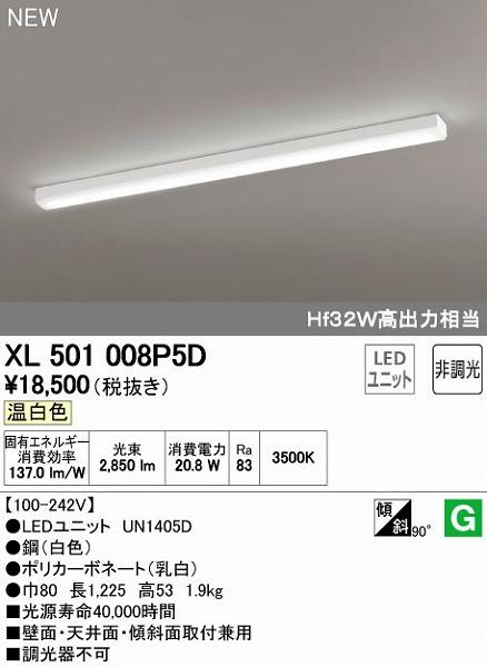 オーデリック ODELIC XL501008P5D LEDベースライト【送料無料】