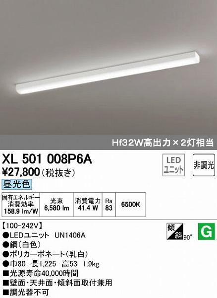オーデリック ODELIC XL501008P6A LEDベースライト【送料無料】