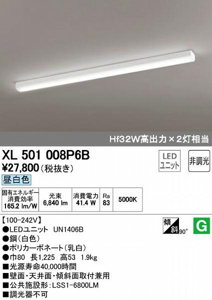オーデリック ODELIC XL501008P6B LEDベースライト【送料無料】