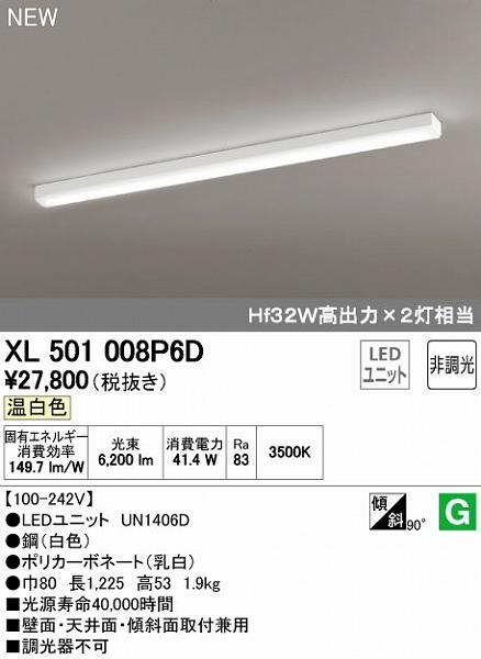 オーデリック ODELIC XL501008P6D LEDベースライト【送料無料】