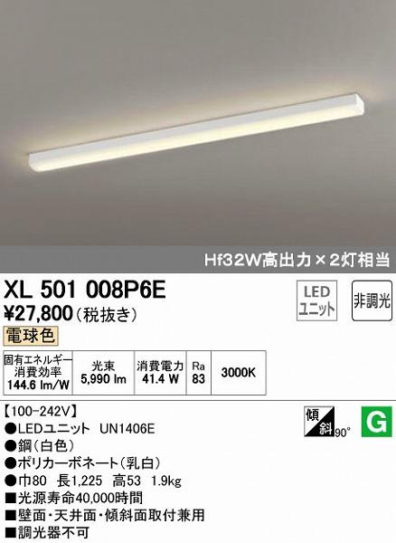 オーデリック ODELIC XL501008P6E LEDベースライト【送料無料】