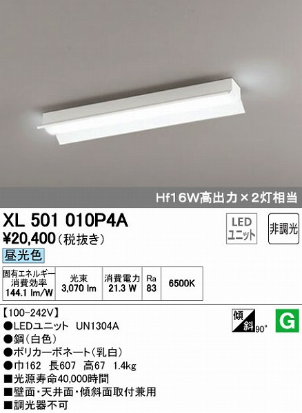 オーデリック ODELIC XL501010P4A LEDベースライト【送料無料】
