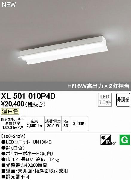 オーデリック ODELIC XL501010P4D LEDベースライト【送料無料】