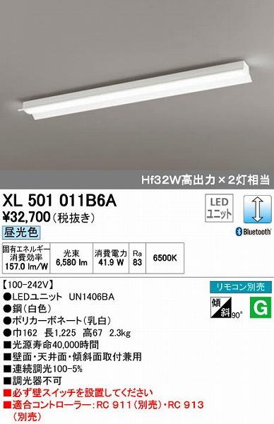 オーデリック ODELIC XL501011B6A LEDベースライト【送料無料】