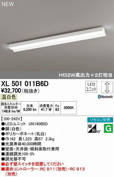 オーデリック(ODELIC) [XL501011B6D] LEDベースライト
