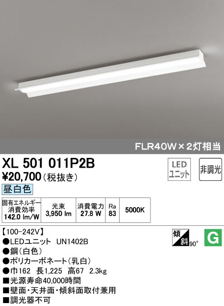 オーデリック ODELIC XL501011P2B LEDベースライト【送料無料】