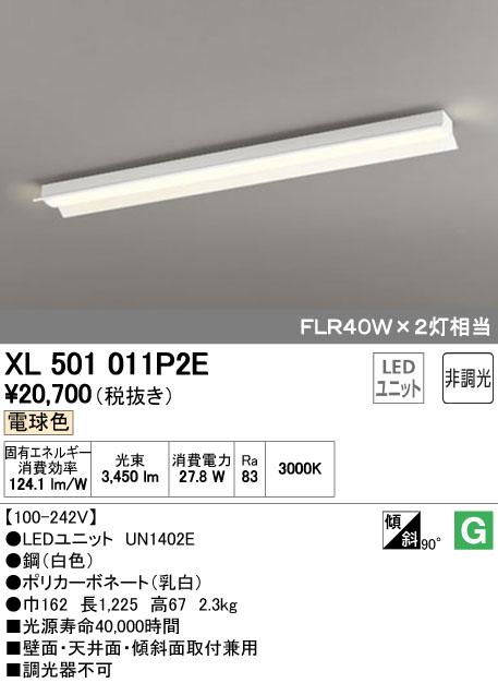 オーデリック ODELIC XL501011P2E LEDベースライト【送料無料】