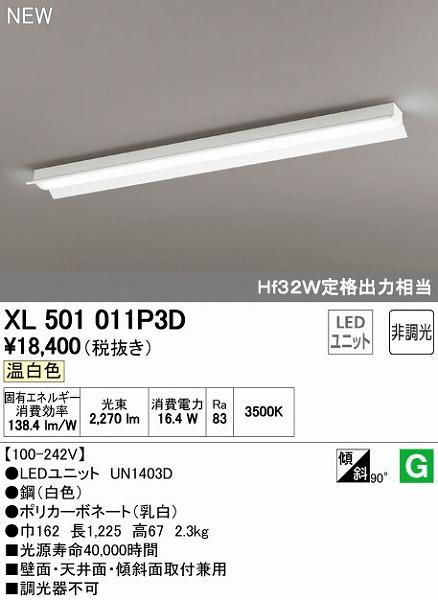 オーデリック ODELIC XL501011P3D LEDベースライト【送料無料】