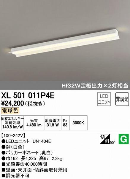 オーデリック ODELIC XL501011P4E LEDベースライト【送料無料】