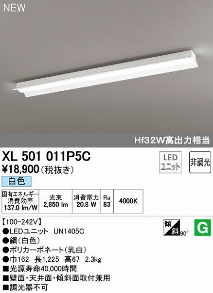 オーデリック ODELIC XL501011P5C LEDベースライト【送料無料】