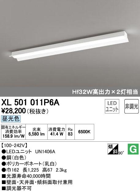 オーデリック ODELIC XL501011P6A LEDベースライト【送料無料】