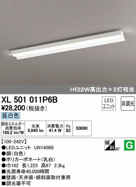 オーデリック ODELIC XL501011P6B LEDベースライト【送料無料】