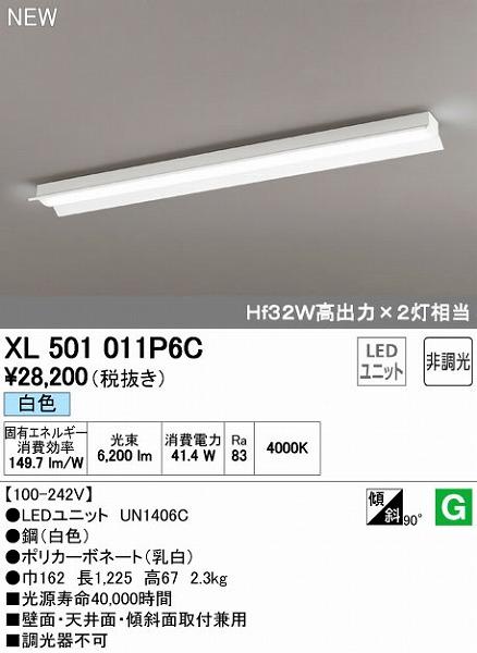 オーデリック ODELIC XL501011P6C LEDベースライト【送料無料】
