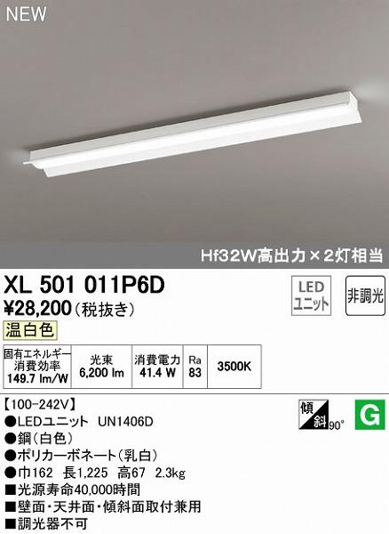 オーデリック ODELIC XL501011P6D LEDベースライト【送料無料】