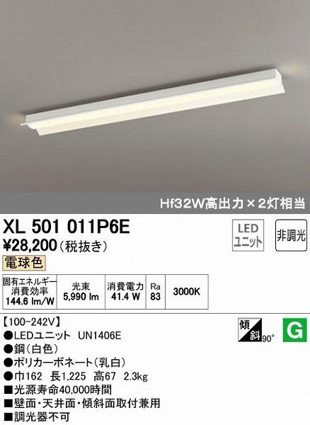 オーデリック ODELIC XL501011P6E LEDベースライト【送料無料】