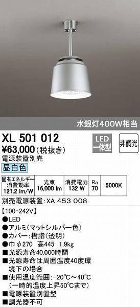 オーデリック ODELIC XL501012 LEDベースライト【送料無料】