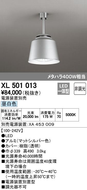 オーデリック(ODELIC) [XL501013] LEDベースライト【送料無料】