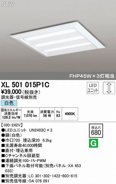 オーデリック ODELIC XL501015P1C LEDベースライト
