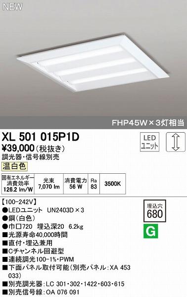 オーデリック ODELIC XL501015P1D LEDベースライト