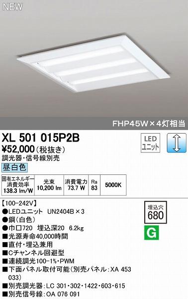 オーデリック ODELIC XL501015P2B LEDベースライト