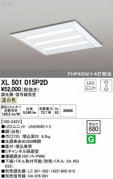 オーデリック(ODELIC) [XL501015P2D] LEDベースライト