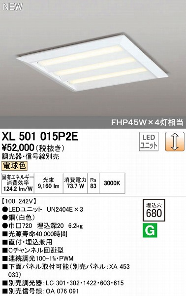 オーデリック ODELIC XL501015P2E LEDベースライト